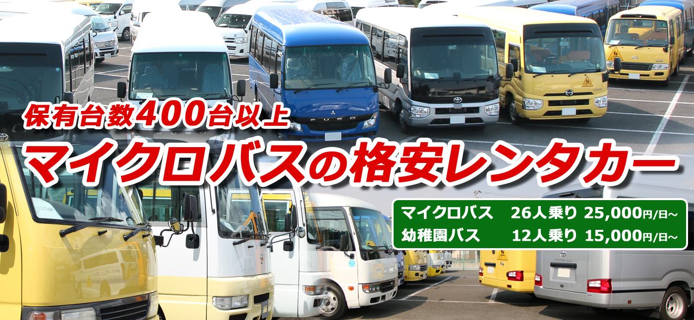 マイクロバス3万円/日!送迎・代車用格安レンタカー『ウェルレンタカー』